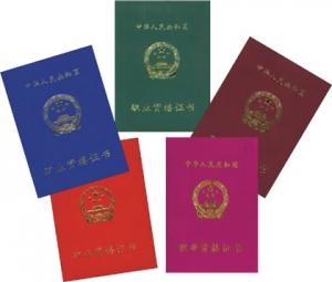 西安职业资格培训小编介绍职业培训证书和职业资格证书的区别