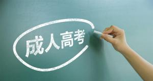西安成人高考报名小编介绍关于年成考容易丢分的几个细节